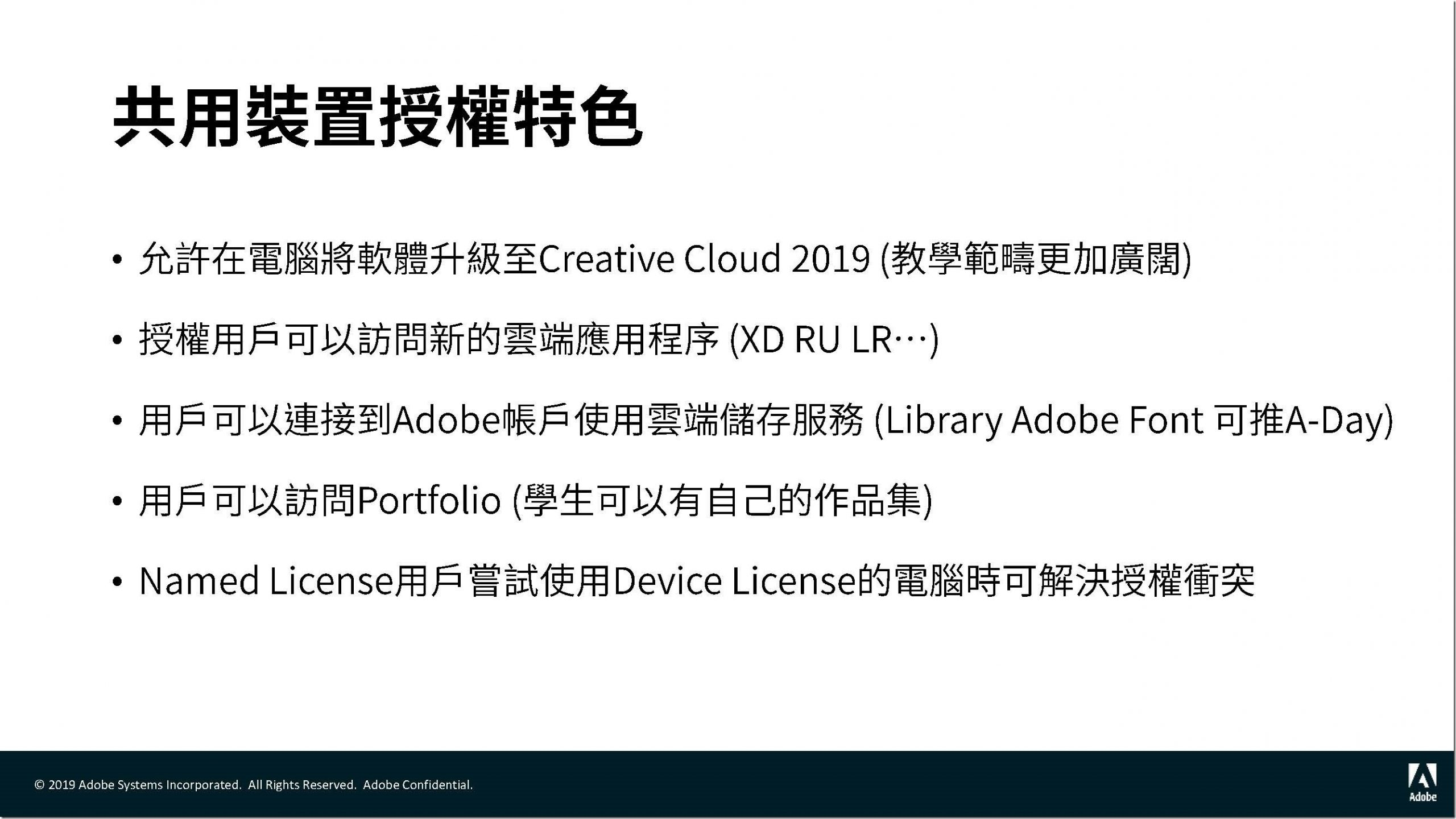 Adobe 共用裝置授權安裝指南_教育通用_頁面_03