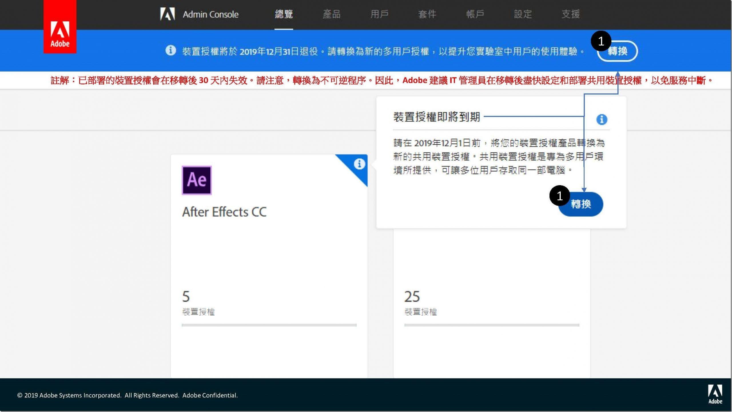 Adobe 共用裝置授權安裝指南_教育通用_頁面_04