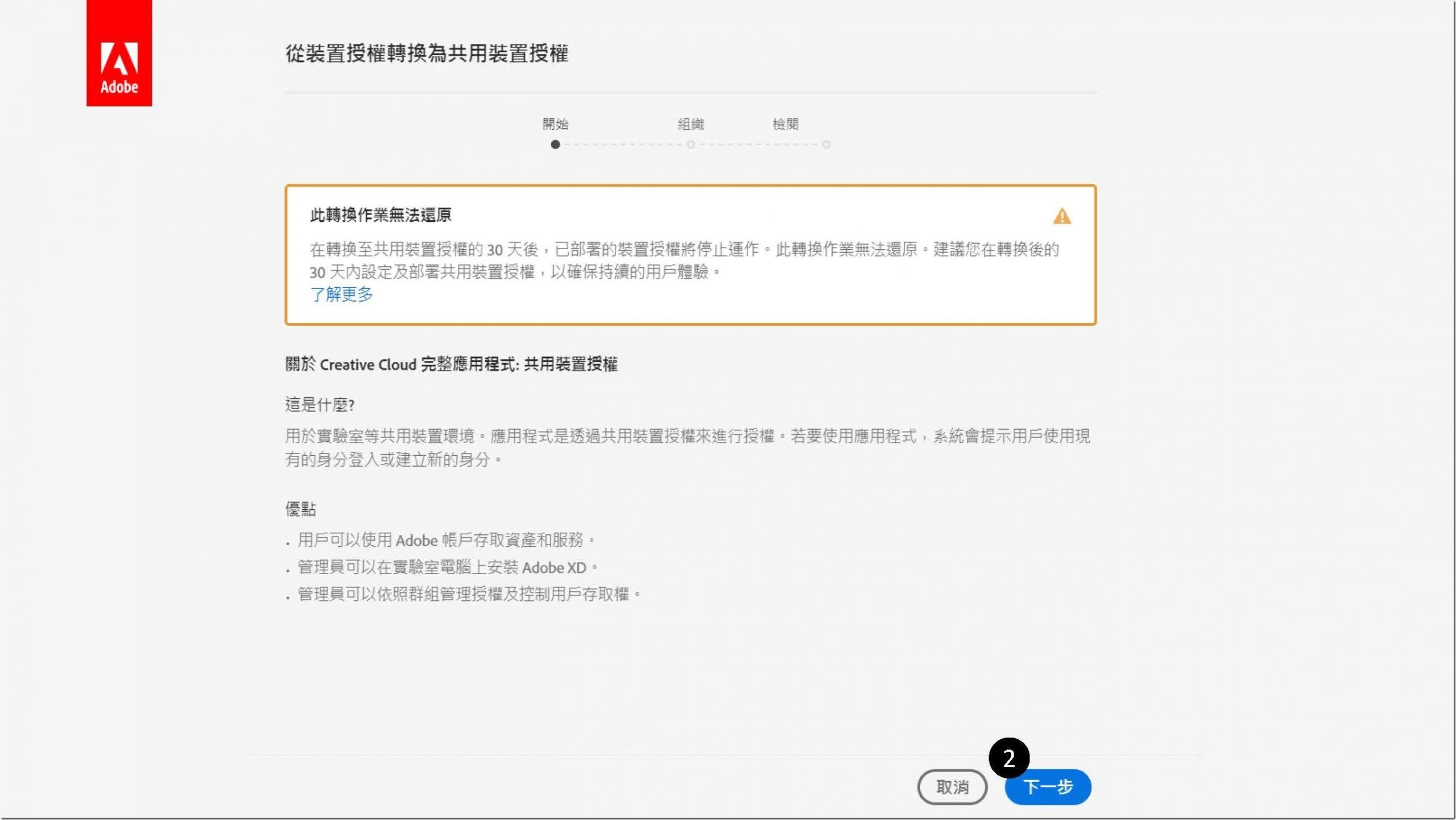 Adobe 共用裝置授權安裝指南_教育通用_頁面_05