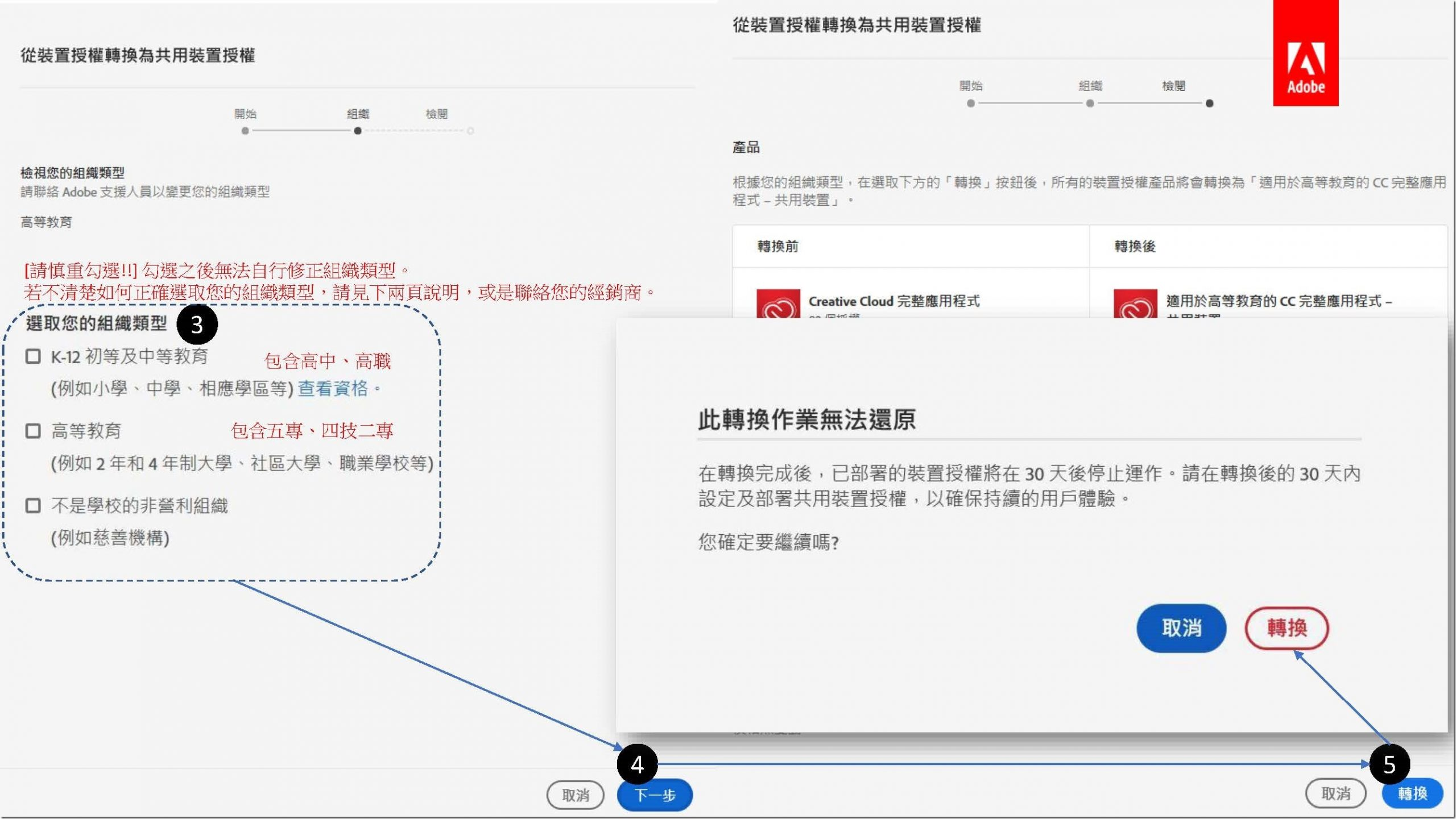 Adobe 共用裝置授權安裝指南_教育通用_頁面_06