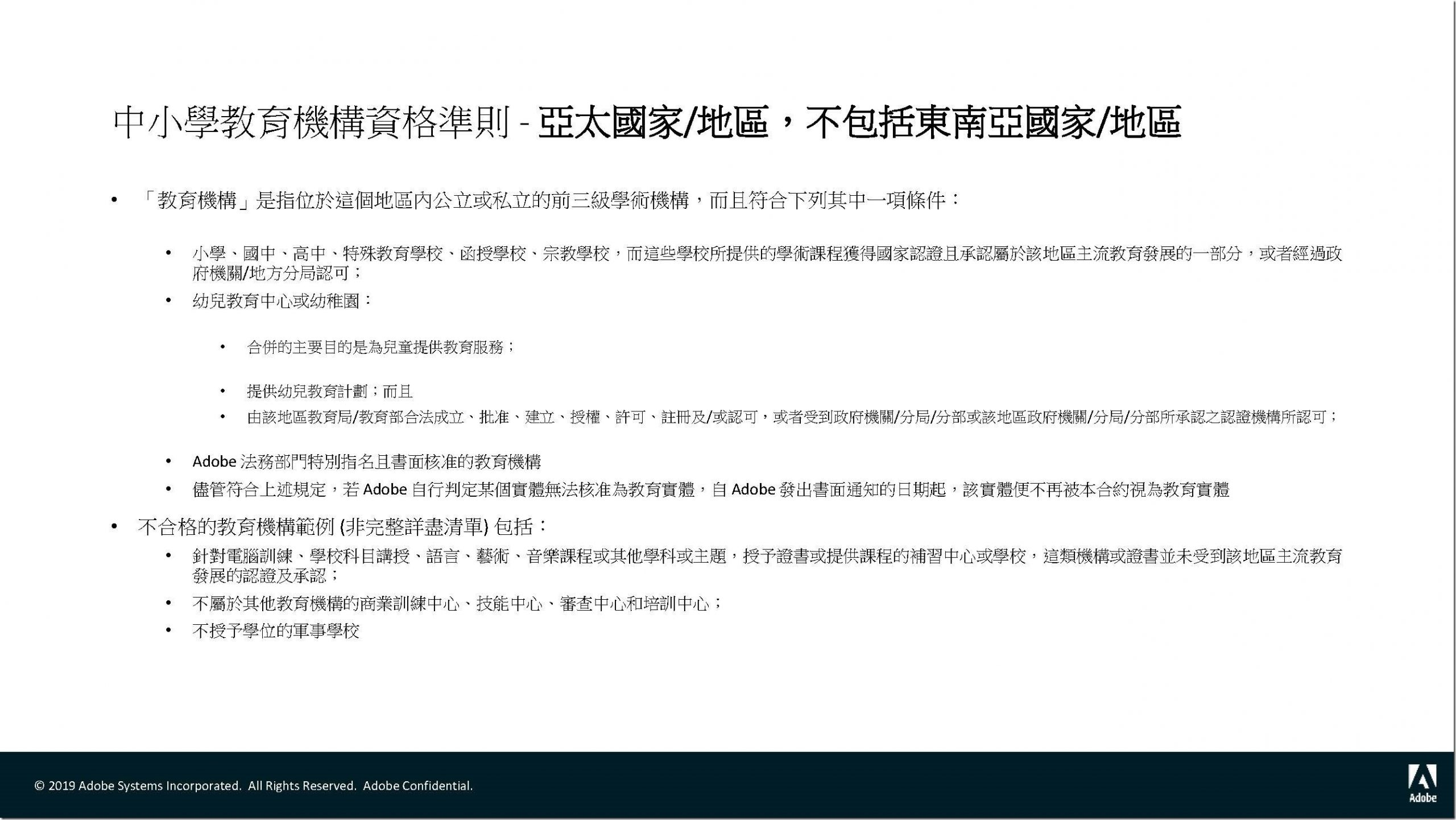 Adobe 共用裝置授權安裝指南_教育通用_頁面_07