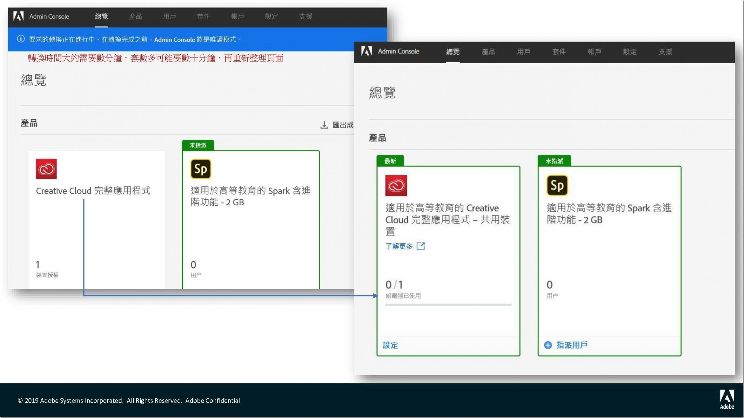 Adobe 共用裝置授權安裝指南_教育通用_頁面_08