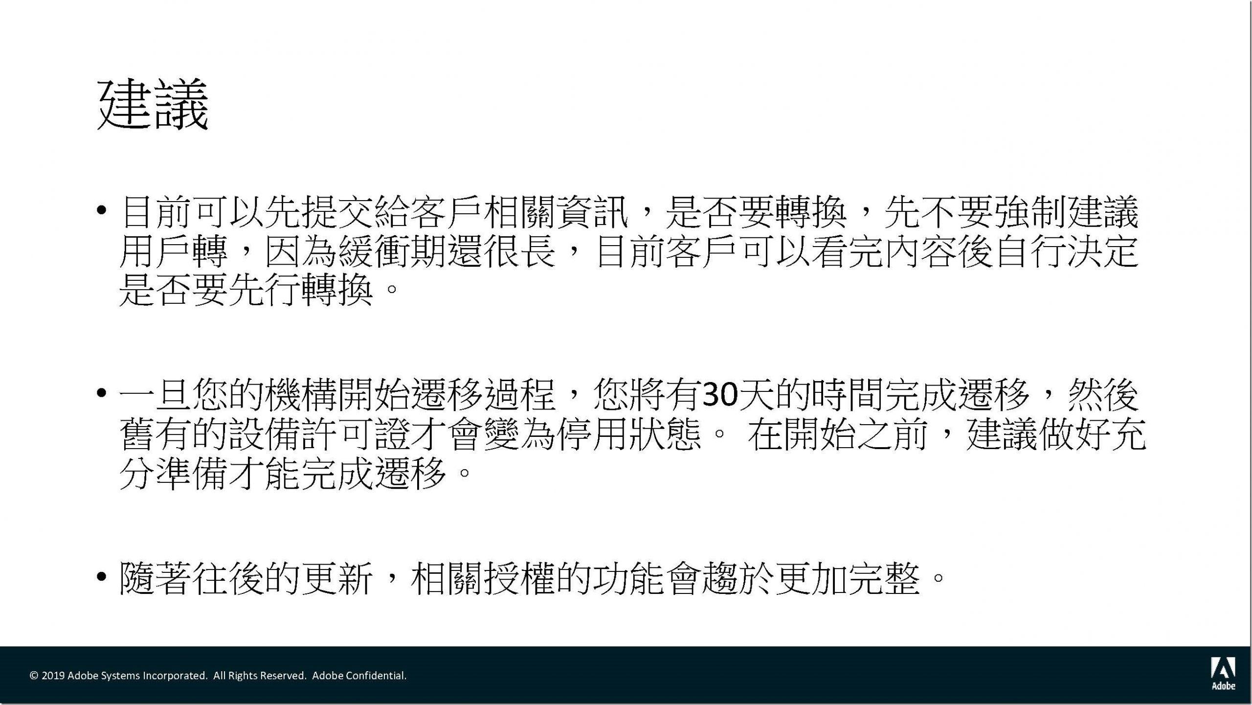 Adobe 共用裝置授權安裝指南_教育通用_頁面_10