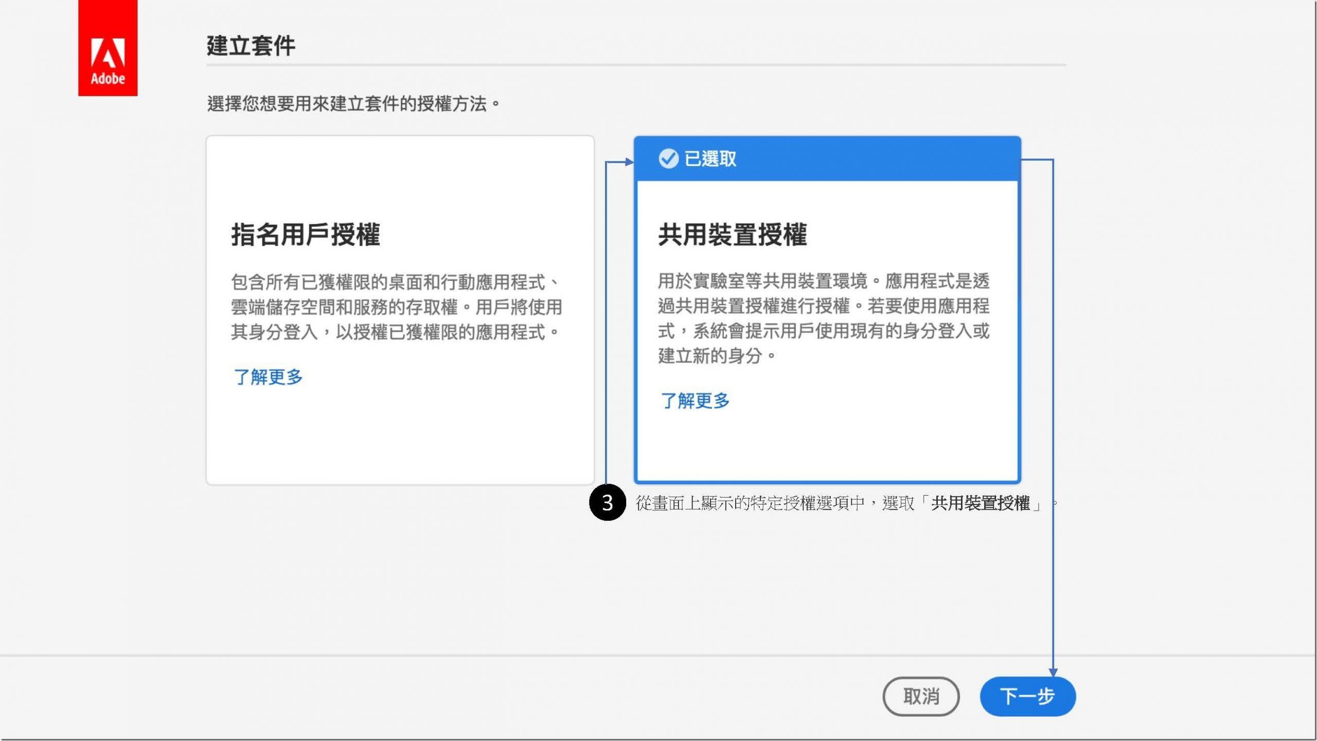 Adobe 共用裝置授權安裝指南_教育通用_頁面_14