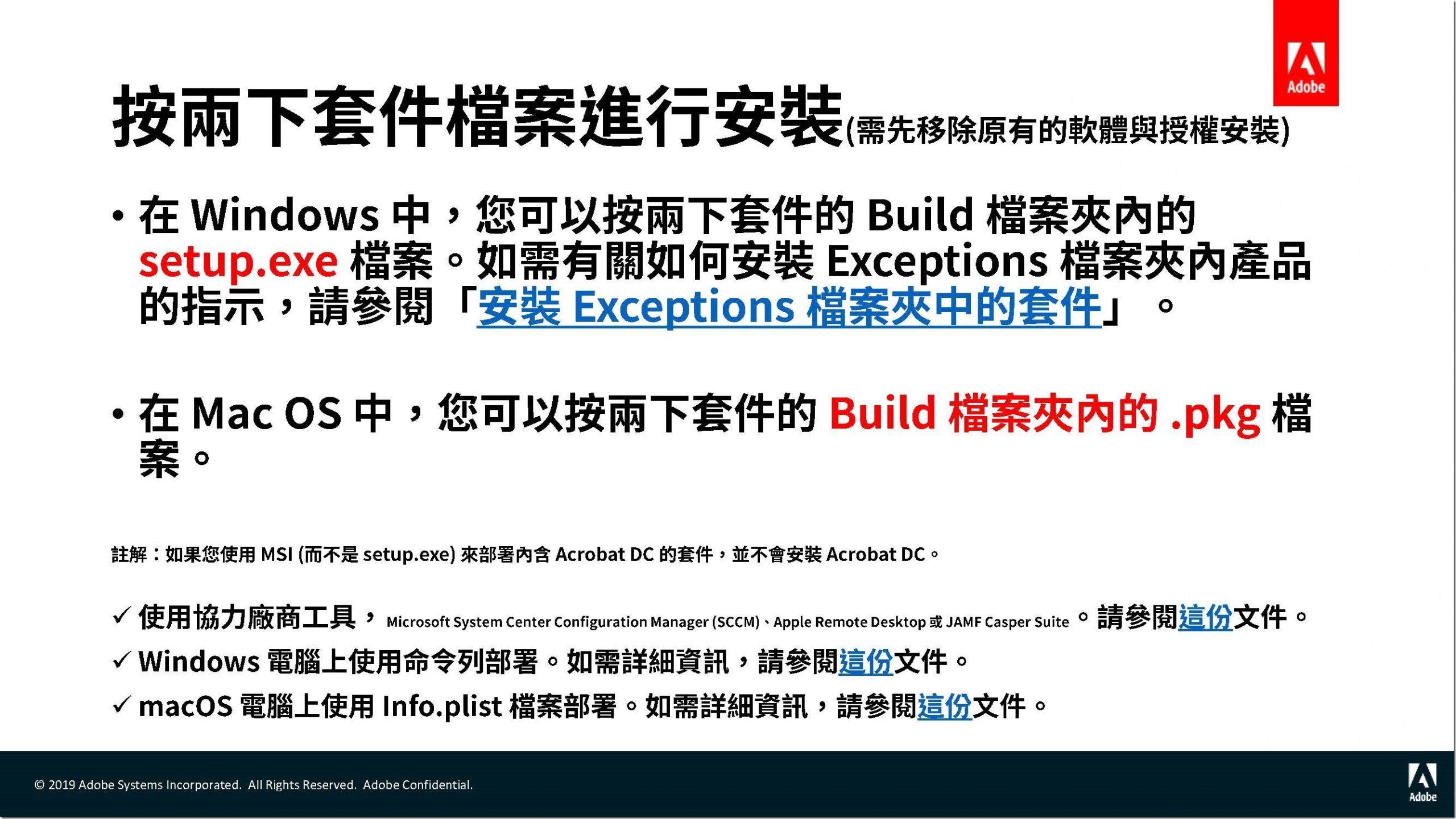 Adobe 共用裝置授權安裝指南_教育通用_頁面_20