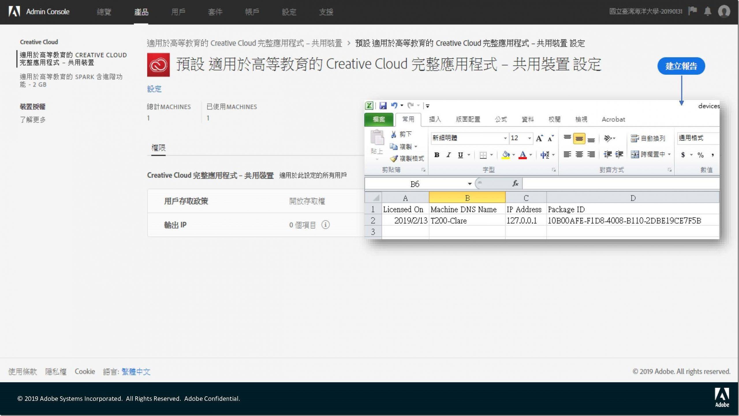 Adobe 共用裝置授權安裝指南_教育通用_頁面_25