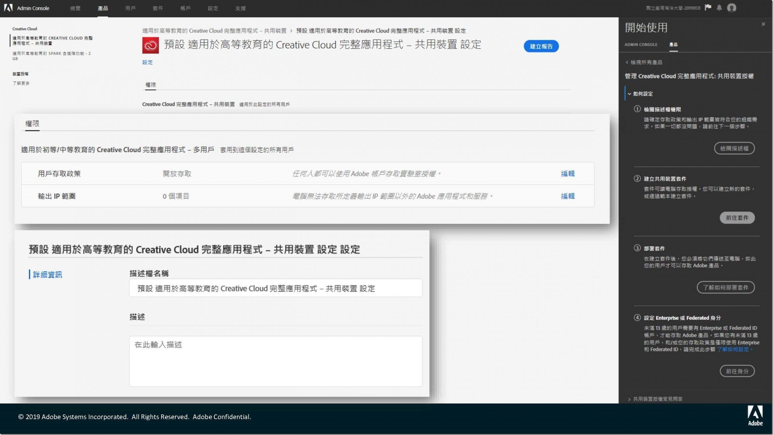 Adobe 共用裝置授權安裝指南_教育通用_頁面_26