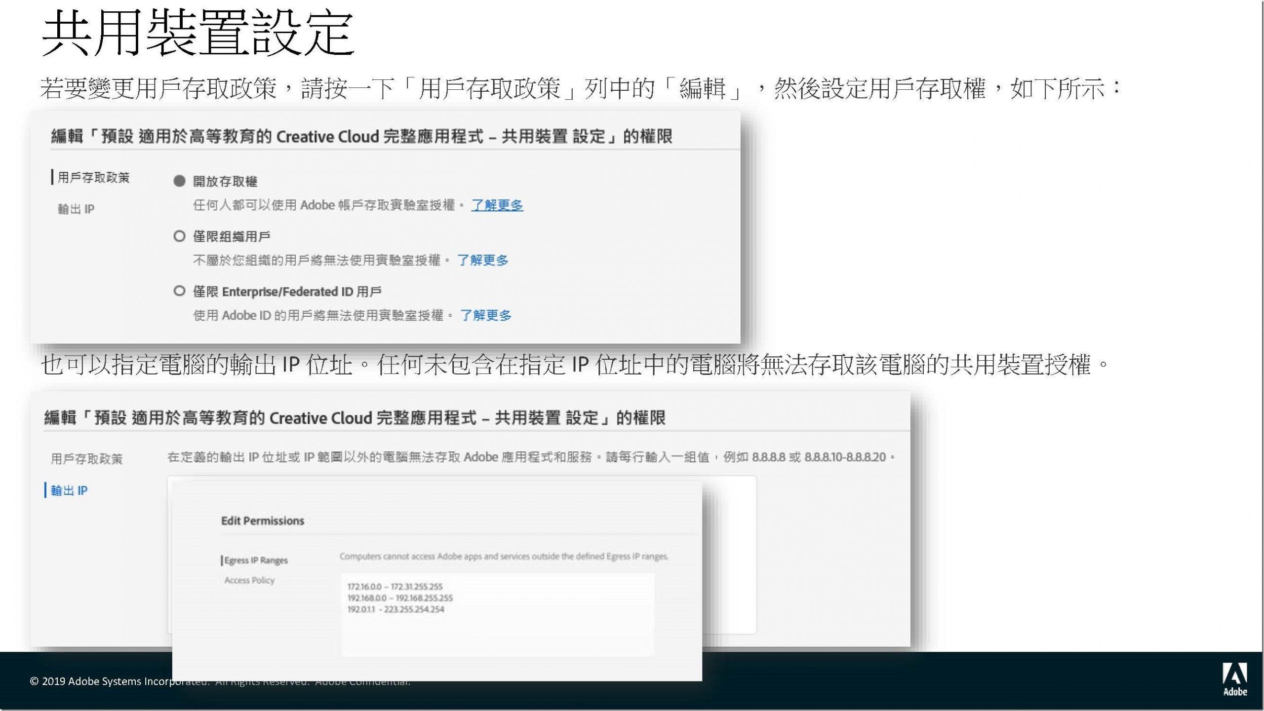 Adobe 共用裝置授權安裝指南_教育通用_頁面_27