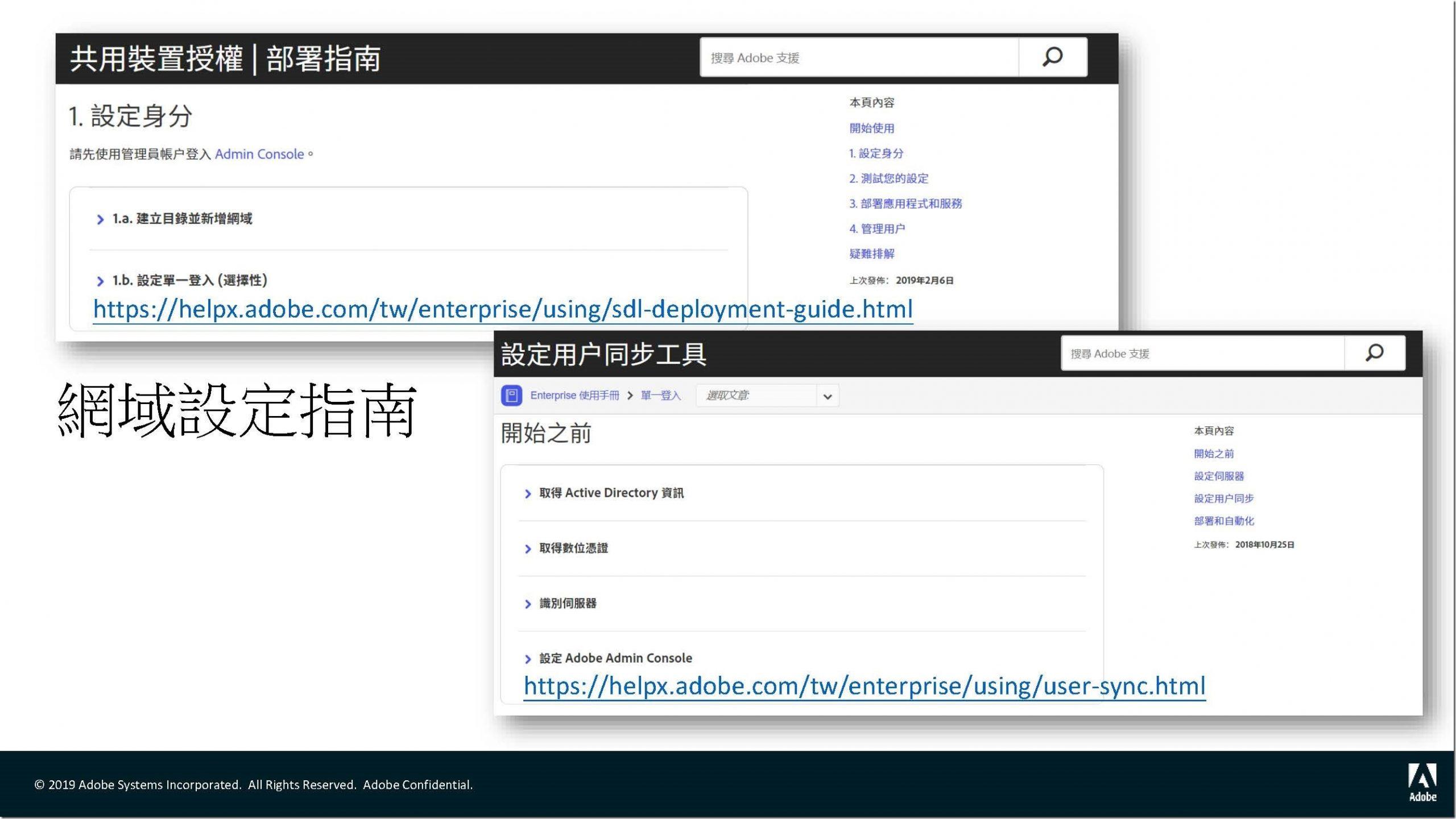 Adobe 共用裝置授權安裝指南_教育通用_頁面_29