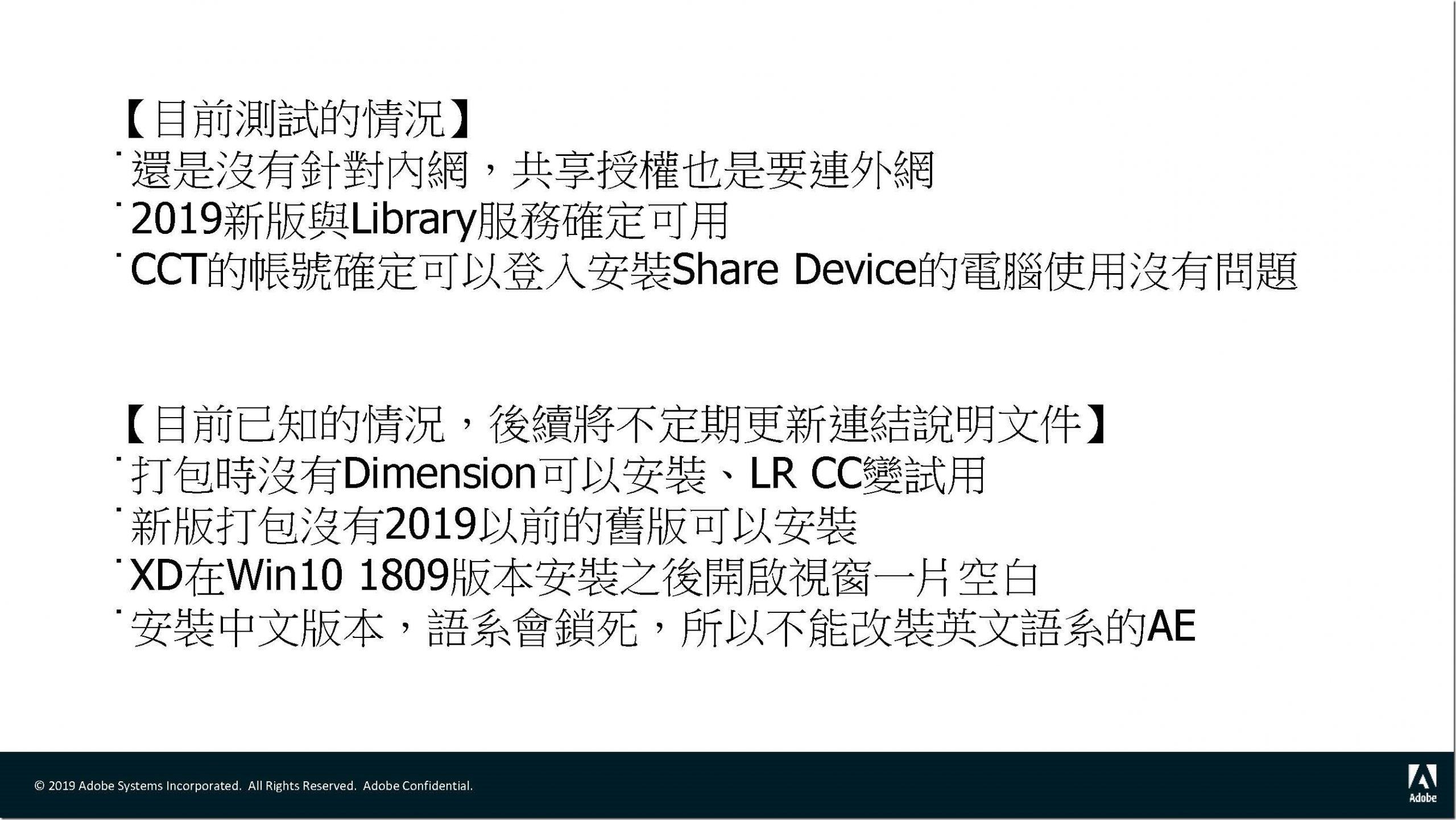 Adobe 共用裝置授權安裝指南_教育通用_頁面_30