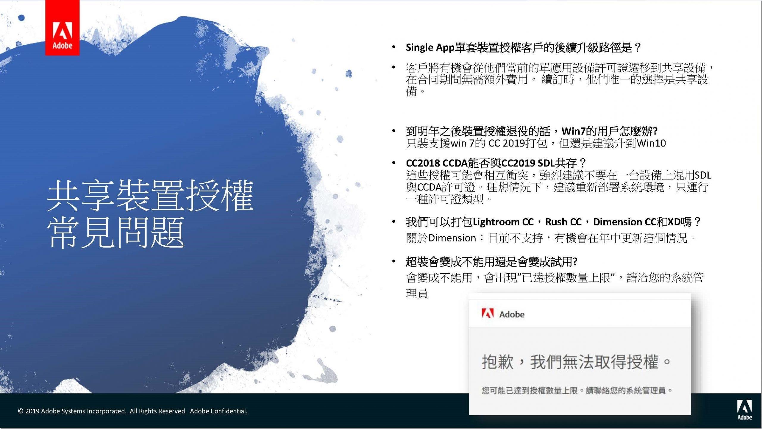 Adobe 共用裝置授權安裝指南_教育通用_頁面_33