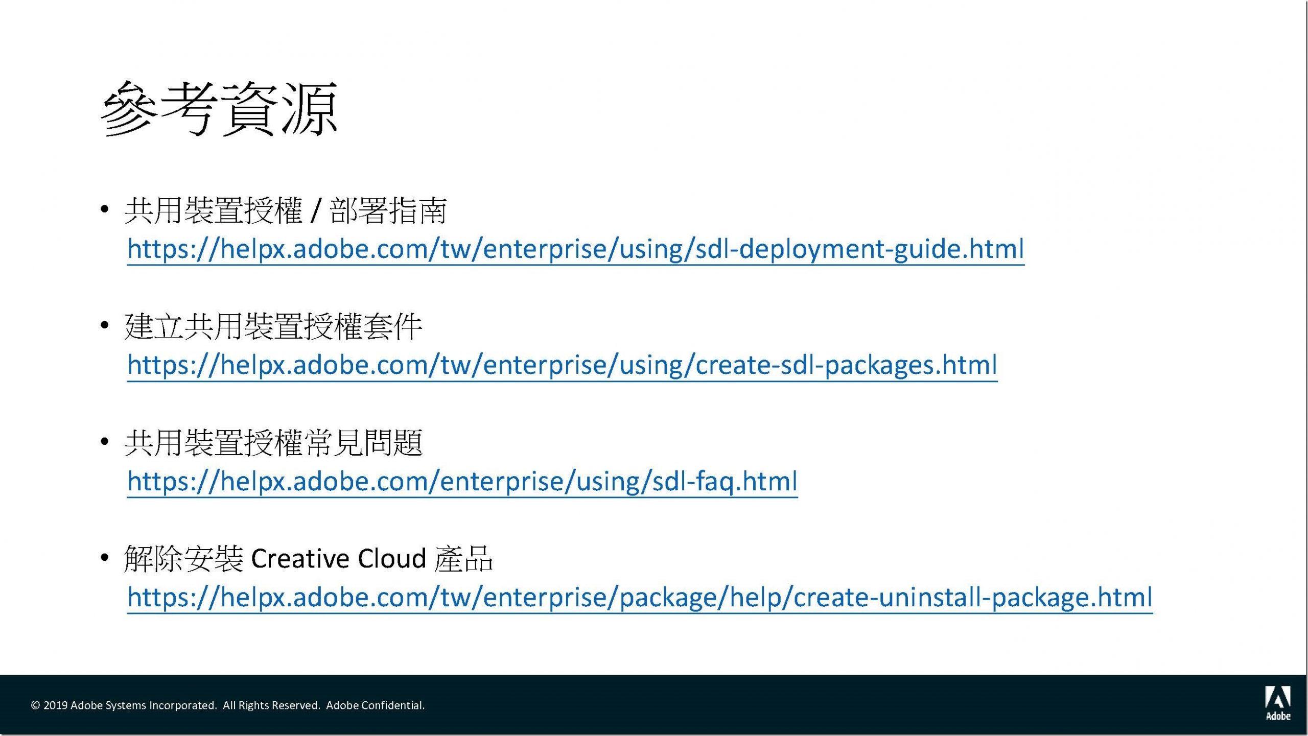Adobe 共用裝置授權安裝指南_教育通用_頁面_35